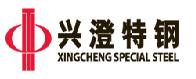 江阴兴澄特种钢铁有限公司